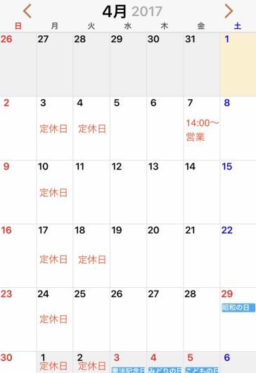 2017.04定休日