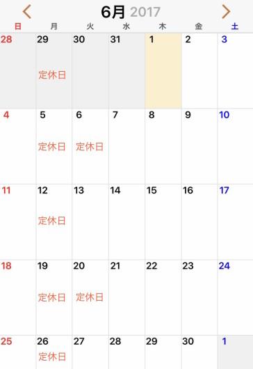 2017.6月定休日