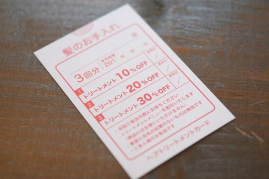 トリートメントチケット