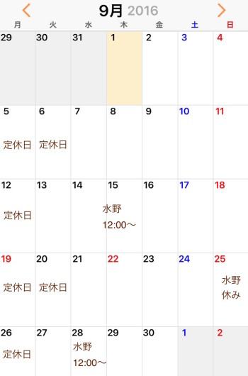 2016,09定休日